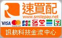 SmilePay 訊航科技金流中心